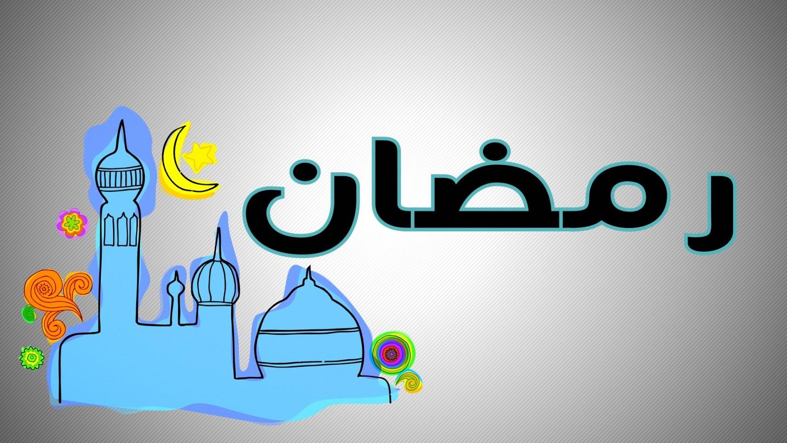 صورة فيديو عن رمضان , شاهد اجمل الفيديوهات عن رمضان