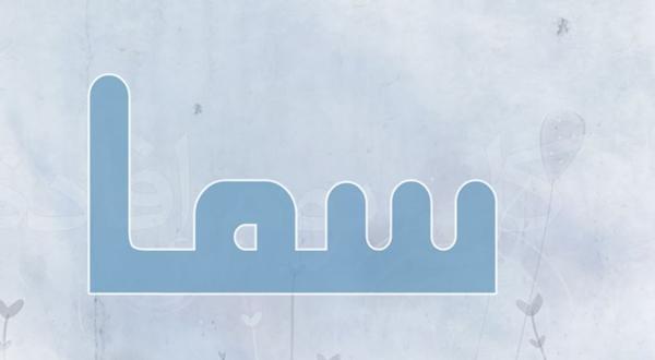 صورة معنى اسم سما , المعنى اللغوي لاسم سما
