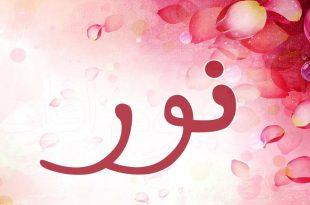 صورة معنى اسم نور , بنتي اسمها نور ولا اعلم معنى الاسم