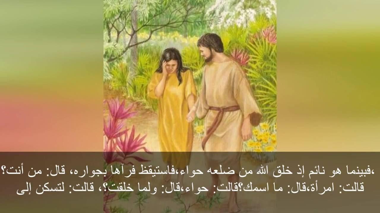 صورة قصة ادم وحواء , تعرف على حكاية ابو وام البشرية