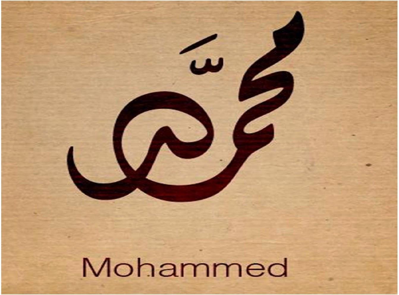 صورة معنى اسم محمد , اريد معرفة معنى اسم محمد