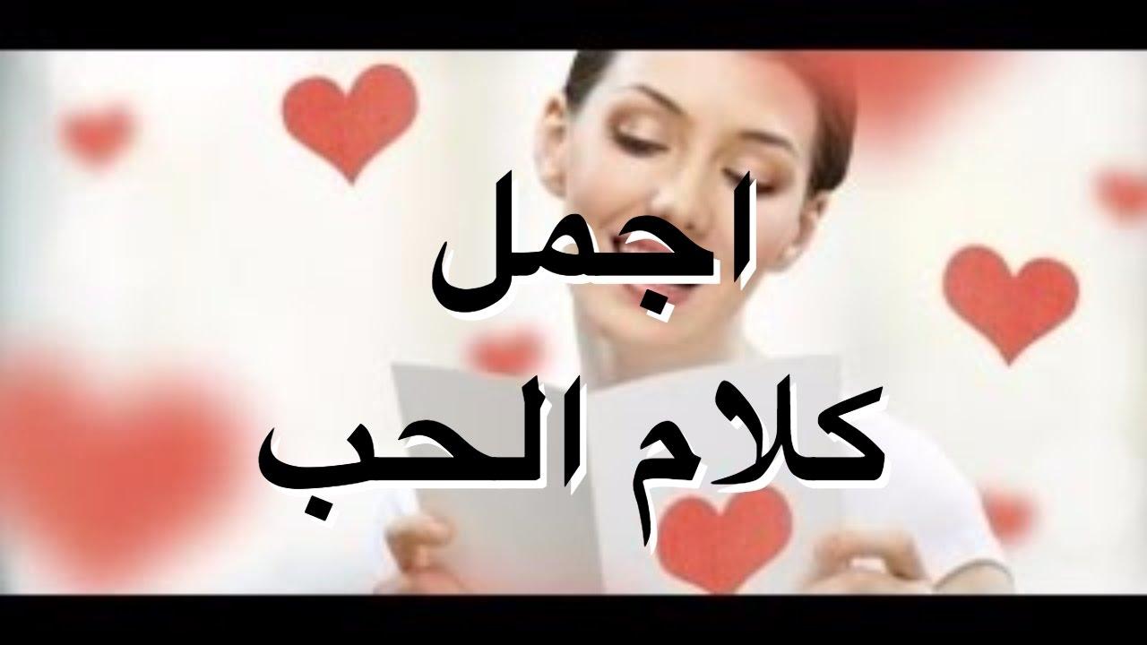صورة اجمل كلام حب , عبارات مميزة عن الحب