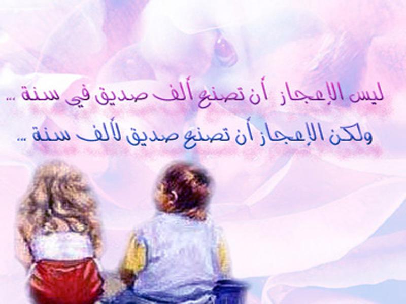 صورة اجمل ماقيل في الصداقه , مقولات مختصرة عن الصداقة