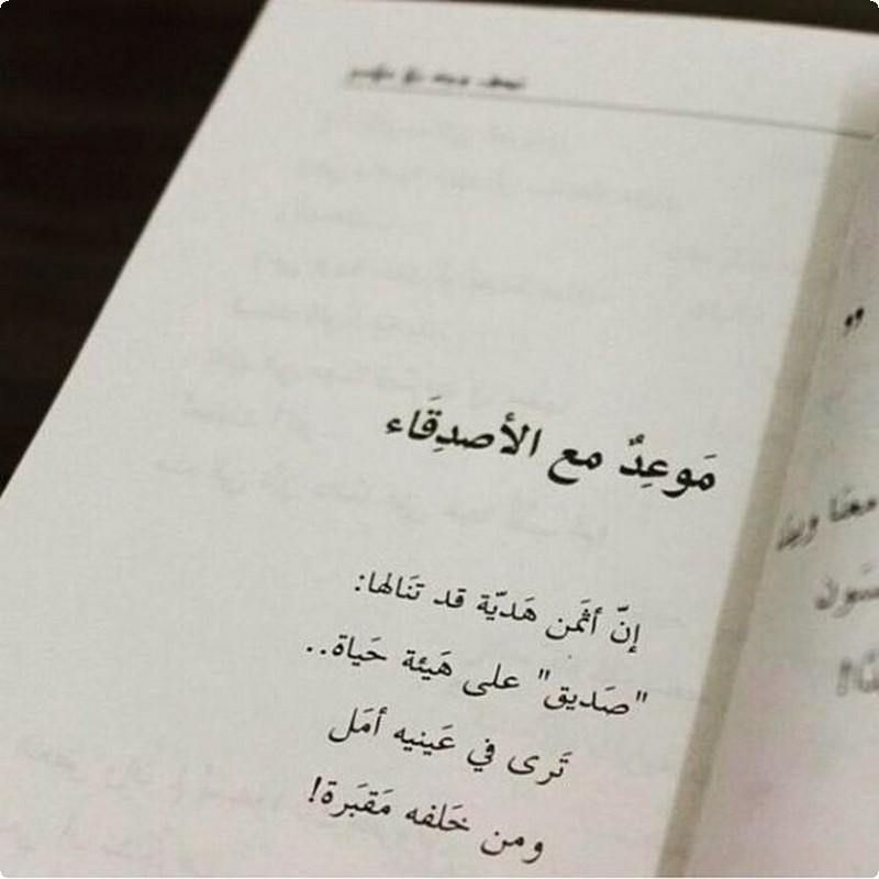 كتاب الصداقه