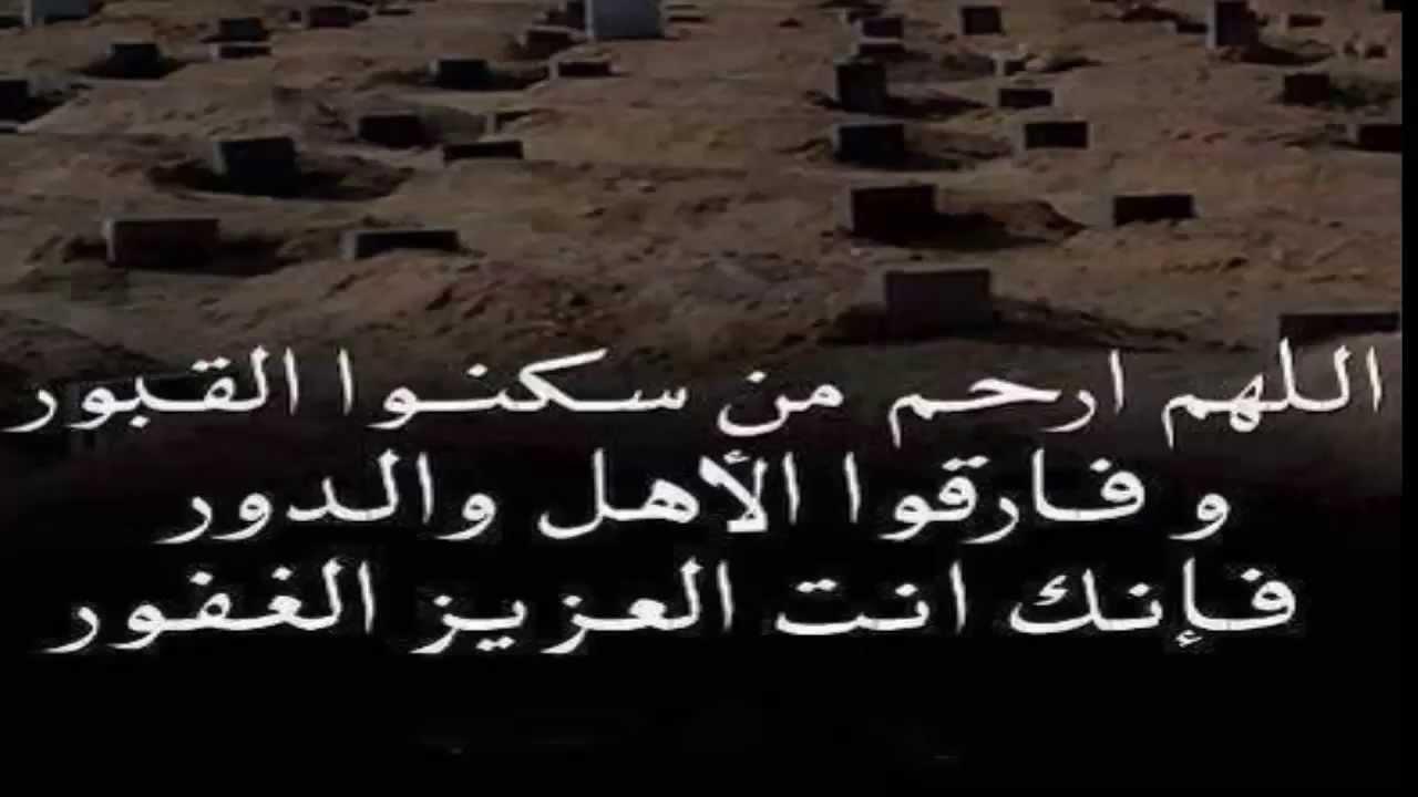صورة دعاء الميت , دعوات لطلب الرحمة للاموات