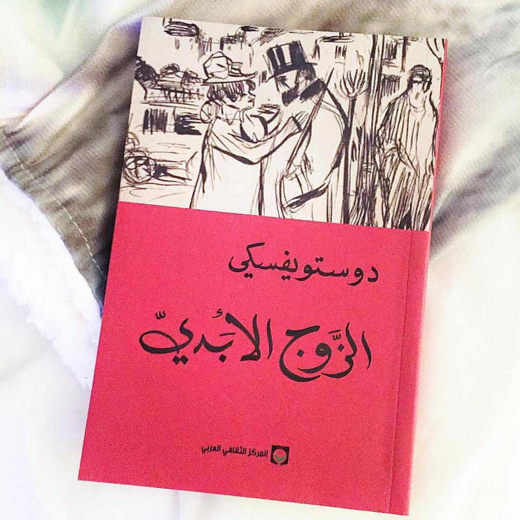 صورة روايات دوستويفسكي , اجمل ما كتب دوستويفسكي