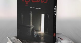 بالصور روايات دعاء عبد الرحمن , اشهر مؤلفات دعاء عبد الرحمن 443 9 310x165
