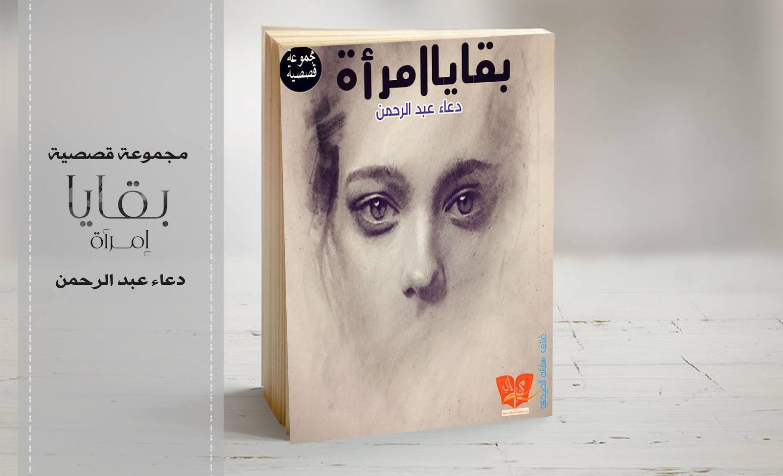صور روايات دعاء عبد الرحمن , اشهر مؤلفات دعاء عبد الرحمن