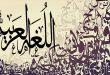 بالصور معلومات عن اللغه العربيه , قالوا عن لغة الضاد 451 10 110x75