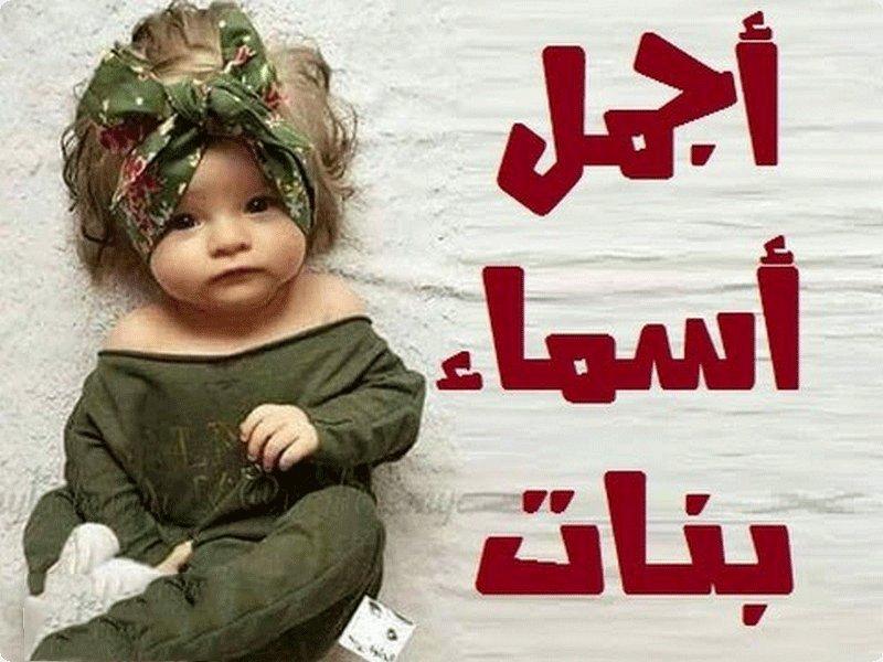 صورة معاني اسماء البنات , معنى اسم البنوتة
