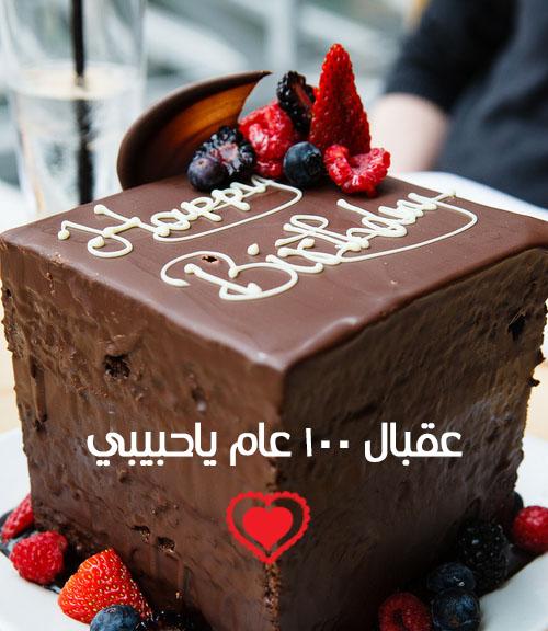 صورة صور عيد ميلاد حبيبي , اجمل صور لعيد ميلاد حبيبى