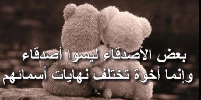 صورة كلمات عن الصداقة , الاخلاص للصديق