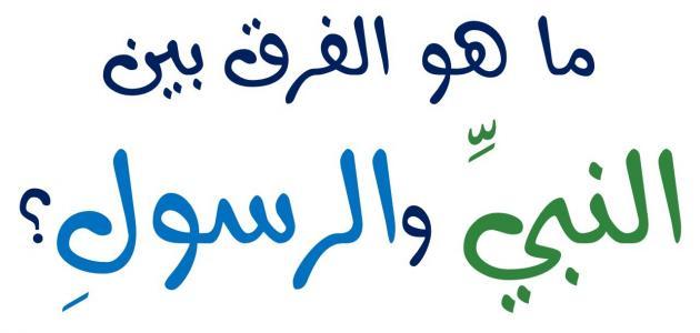 صورة الفرق بين النبي والرسول , كيف نفرق بين النبي والرسول