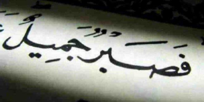 صورة دعاء الصبر , افضل ادعية للصبر