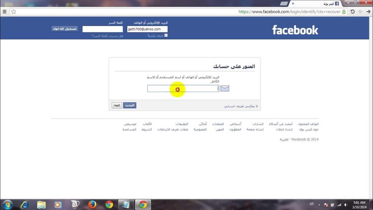 صور نسيت كلمة سر الفيس بوك , كيف اعيد تعيين كلمة سر الفيسبوك