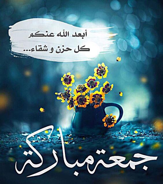 صورة صور ليوم الجمعه , صور لروحانيات يوم الجمعة