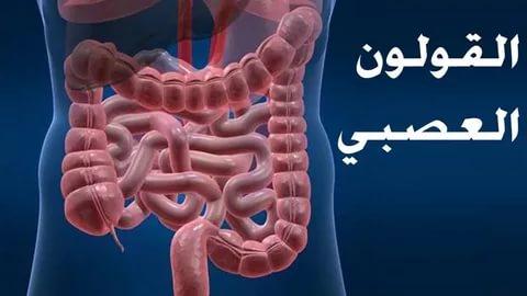 صور اعراض التهاب القولون , ما هى اشهر اعراض التهاب القولون