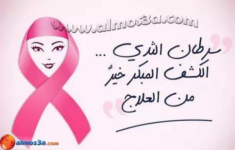 صورة اعراض سرطان الثدي , اشهر الاعراض الخطيرة لسرطان الثدى