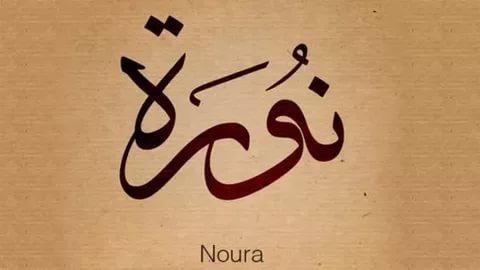 صورة معنى اسم نورة , معانى مميزة لاسم نورا