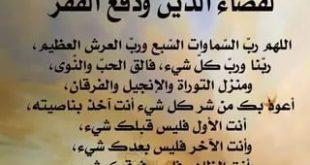 صورة دعاء الدين , اجمل دعاء لقضاء الدين بصوت خاشع