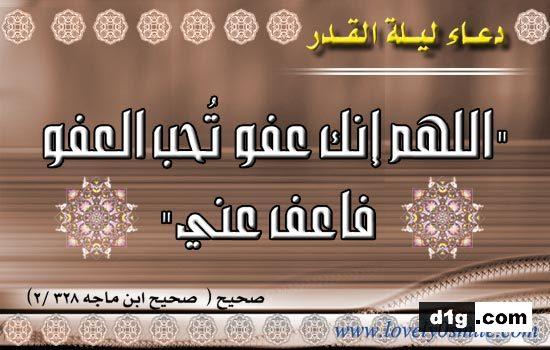 صورة دعاء ليلة القدر , الدعاء الماثور الخاص بليلة القدر