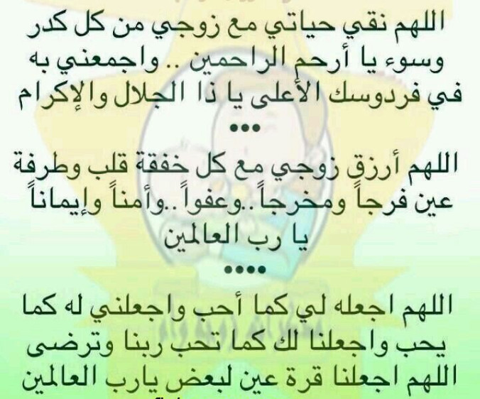 صورة دعاء الزوجة لزوجها , الادعية التي تدعوها الزوجة لزوجها