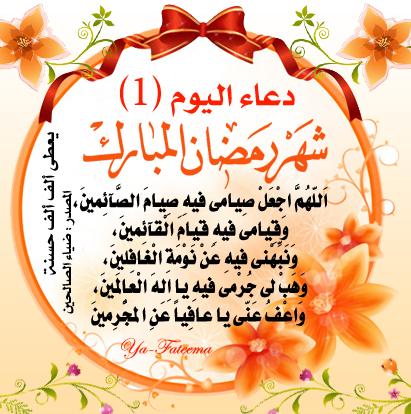 صورة دعاء شهر رمضان , دعاء ماثور في شهر رمضان