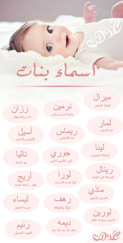 صورة احسن اسماء البنات , مجموعة من افضل الاسماء الخاصة بالبنات