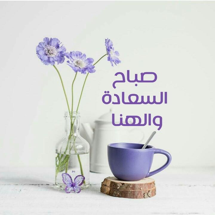 صوره صور صباحيه جميله , اجمل صور صباحية وروعة