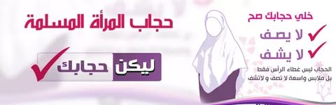 صورة حكم الحجاب , الحكم الشرعى لحجاب المراة المسلمة