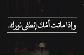 صورة كلام حزين عن فراق الام , اوجع ما قيل يعبر عن غياب الام
