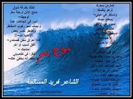 صور شعر عن البحر , كلمات بليغة ورائعة فى وصف جمال البحر