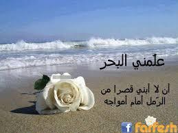 كلام جميل عن جمال البحر Aiqtabas Blog