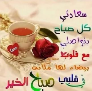 صورة صباح الخير صور , ارق صورة تحمل نفحات الصباح الحلوة