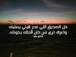 صور شعر عن الصديق عراقي , ابيات شعر عراقى فى حب الصديق