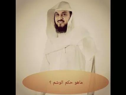 صورة هل الوشم حرام , فتوى واراء دينية حول الوشم