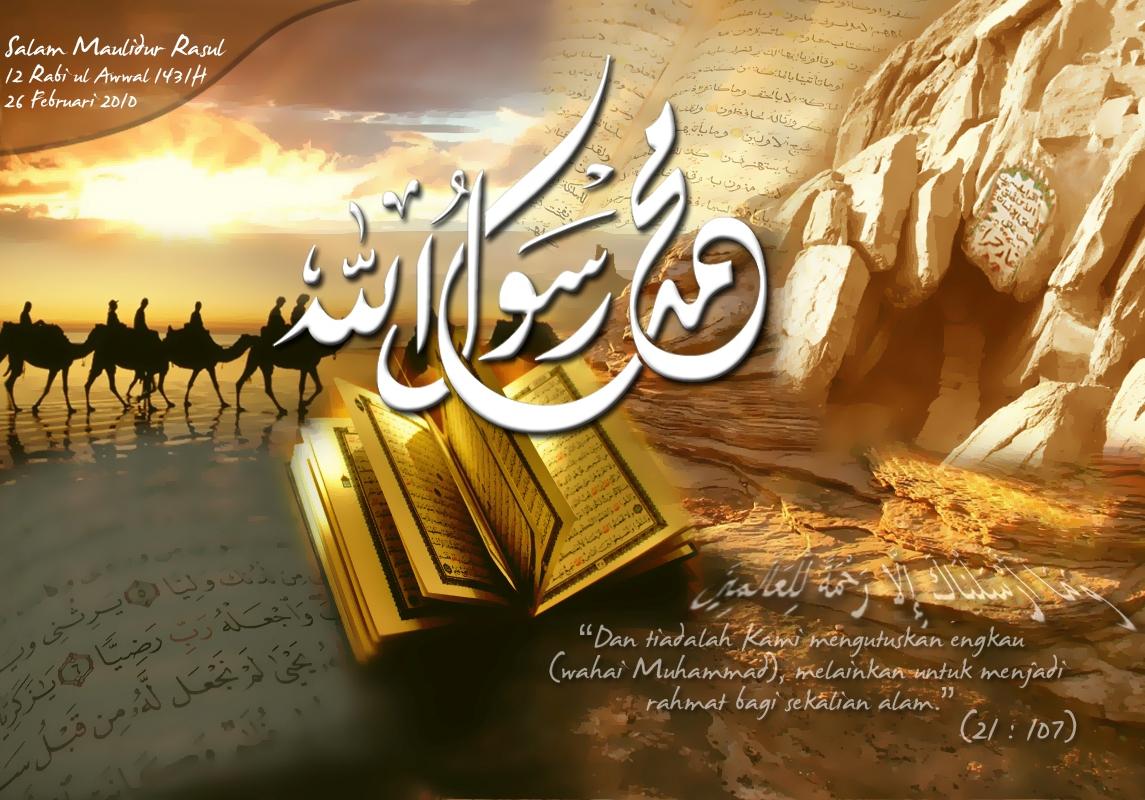 صورة اجمل الصور عن المولد النبوي الشريف , زخارف وابتهالات دينية عن مولد الرسول الكريم