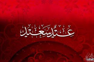 صورة اجمل صور للعيد , احلى صور للاحتفال بالعيد