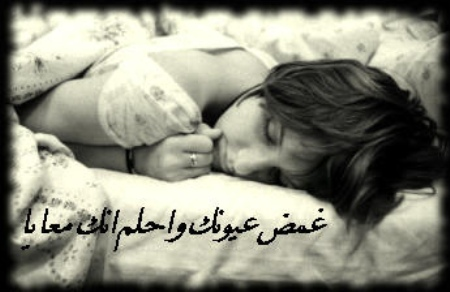 صورة تصبح على خير حبيبي , وداع الحبيب كل ليلة