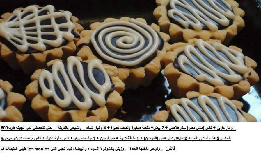 حلويات جزائرية بالصور سهلة التحضير , اجمل الحلويات الجزائرية بمكونات بسيطة