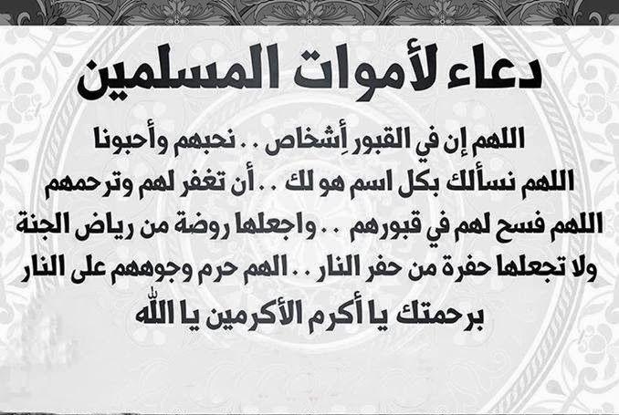صورة دعاء للميت في رمضان , وفاة الصائم فى شهر رمضان