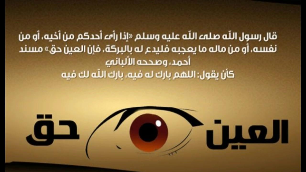 صور دعاء العين , ادعية لاعضاء الجسم ( العين)