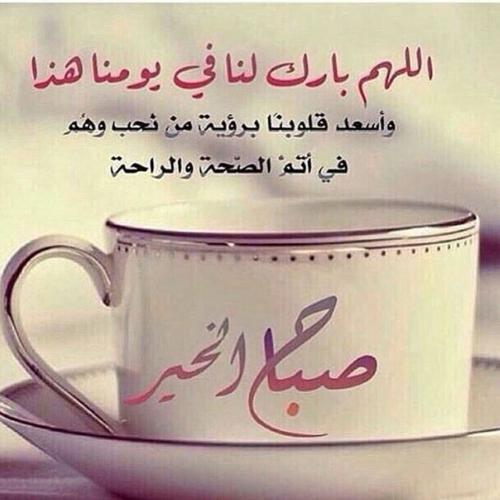 صور كلمات جميلة عن الصباح , احلى كلام وعبارات صباح الخير