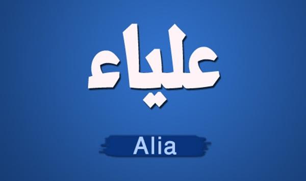 صورة معنى اسم علياء , تفسير معانى الاسماء (اسم علياء)