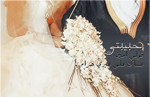 صورة كلمات للعروس من صديقتها , احلى كلام من اصدقاء العروسة