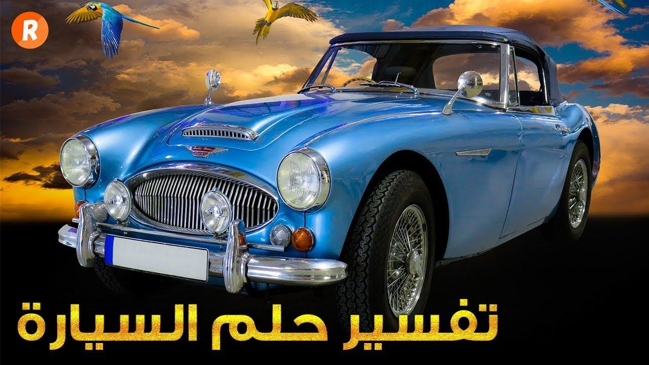 صورة السيارة في المنام , رؤية السيارة فى الحلم