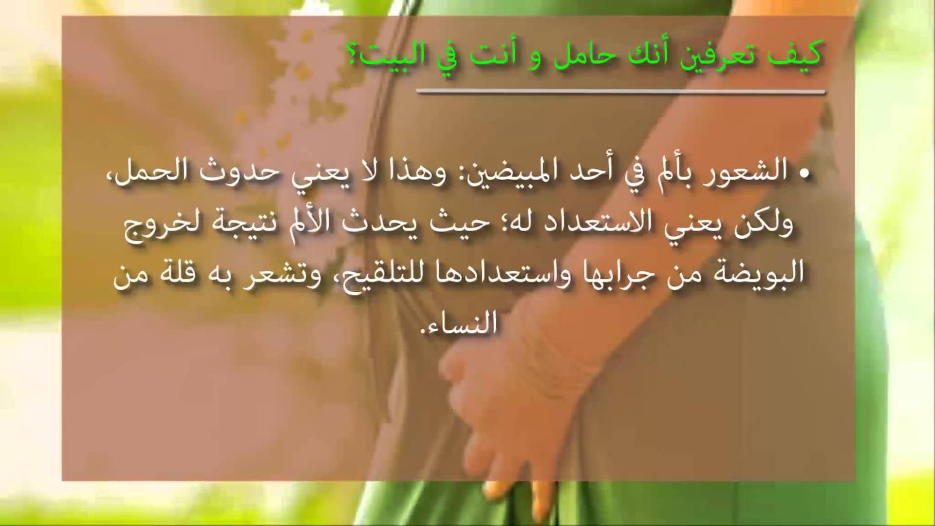 صورة اعراض الحمل في الاسبوع الاول قبل الدورة , معرفة اعراض بدائية للحمل