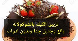 صور طريقة تزيين كيكة الشوكولاته , كيف تزين التورتة بطريقة جميلة