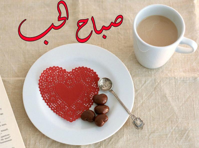 صورة رسائل صباح الحب , اجمل عبارات تحية الصباح
