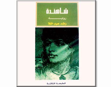 صورة رواية اماراتية , كتب وقصص اماراتية